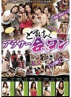 Watch Dirty Arasa Joint Party - Yoshino Tsuyako, Matsushita Miyuki, Saeki Rei, Yae Iroha, Fujita Jurina