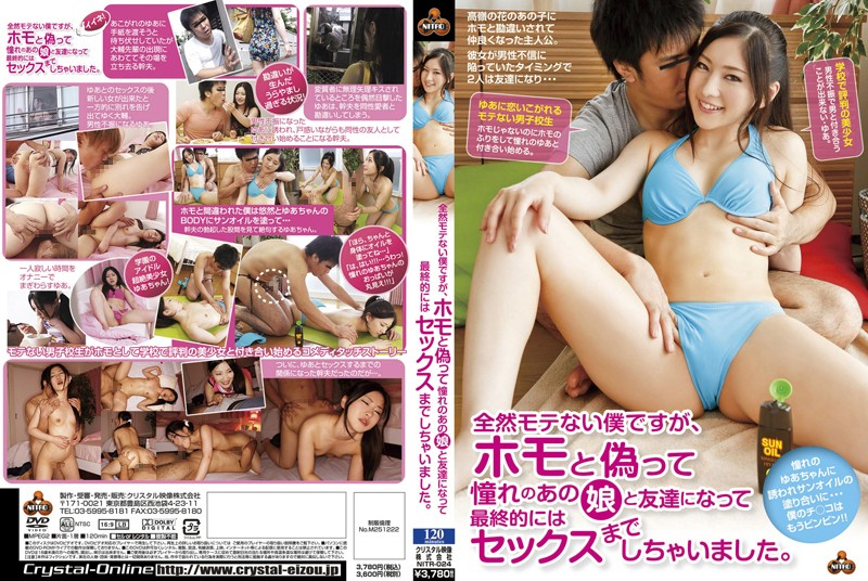 49nitr024pl NITR 024 Yua Saiki   I've Got No Luck With the Ladies So Posing As a Homo, I Became Friends With a Hottie and In the End, I Was Able to Have Sex With Her