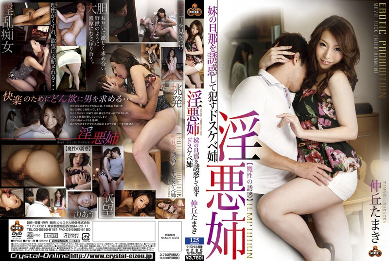 49nitr025pl NITR 025 Tamaki Nakaoka   Naughty Wicked Older Sister   Really Lewd Lady Who Seduced and Did Her Sister's Husband