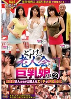 Watch Big Girls 2 And Dirty Old Man Party -  	Satou Yuri, Hatsumi Saki, Yumisoku Chihaya