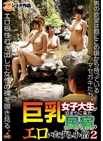 NITR-032 - Erotic Naughty Boy Of 2 B & B. Big College Student Came To Stay