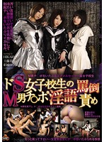 NITR-048 M Man Switch Port ○ Rina Abuse Of Blame De S School Girls