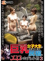 NITR-051 - Erotic Naughty Boy Of 3 Inn Busty College Student Came To Stay
