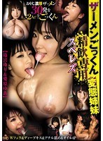 Image NITR-084 Cum Drink Semen Seminal Dedicated Transformation Sister