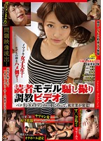 NITR-093 - Torture Video Was Taken Cheated Reader Model