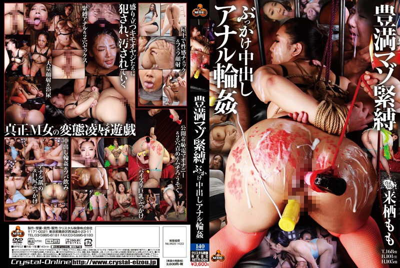 NITR-094 - Anal Gangbang Kurusu Peach Out Ample Masochistic Bondage Bukkake During