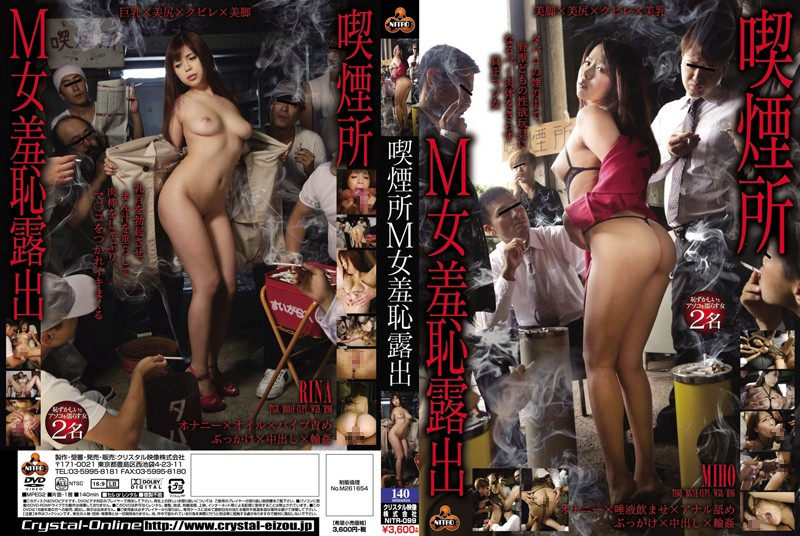 49nitr099pl NITR 099 Miho Tsuno, Rina Ito   Smoking Area M Woman Shame Exposed (HD)