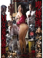 NITR-099 - Smoking Area M Woman Shame Exposed