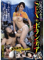 NITR-101 - Big Tongue Kiss SEX Volunteer