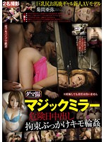 NITR-102 - Damas Taking Out Magic Mirror In Danger Date Restraint Bukkake Liver Gangbang