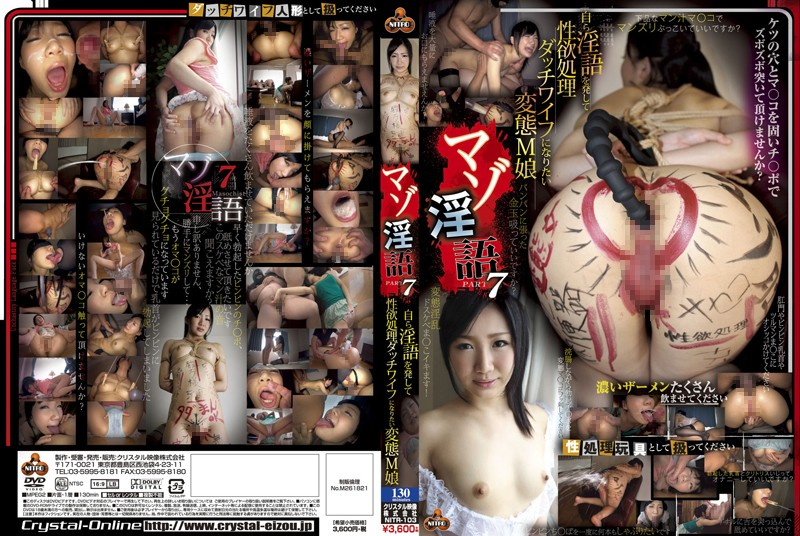 CENSORED [HD]NITR-103 マゾ淫語 7 星川麻紀, AV Censored