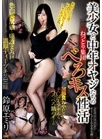 NITR-139 - Pretty And Middle-aged Father Of Our Soggy Collective Tongue Kiss Of Active Suzuhara Emiri