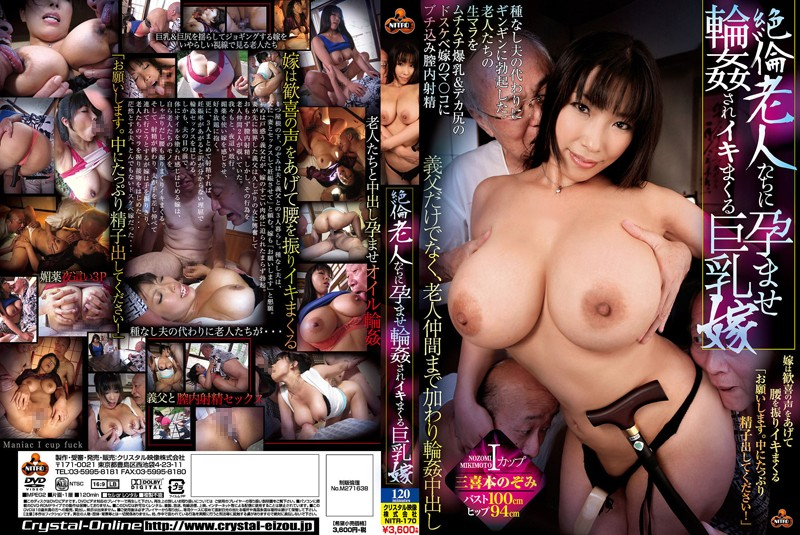49nitr170pl NITR 170 Nozomi Mikimoto   Finest Quality Mature Woman's Impregnation Gang Rape Will Drive Her, A Busty Wife, Wild With Pleasure