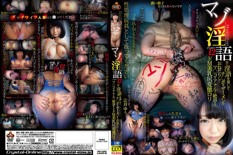 [NITR-171] マゾ淫語 12 NITR