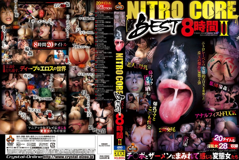 [NITR-194] NITRO CORE BEST 8時間 2 クリスタル映像 4時間以上作品 千乃あずみ 篠田あゆみ 巨乳