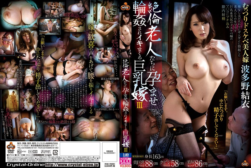 NITR-228 Busty Spree Is Gangbang Was Conceived In Unequaled Elders Daughter-in-law III Yui Hatano