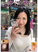 NITR-302 How To Be Intoxicated Such Olusegun? Yukioto Kuramoto