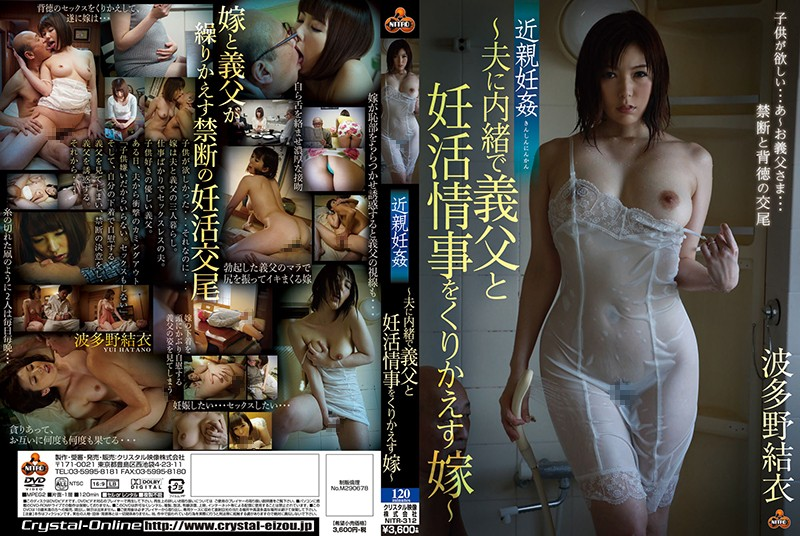 [NITR-312] Immediate Pregnancy - A Wife Who Keeps Her Husband Secretly Father-in-law And Pregnancy Affair ~ Yui Hatano
