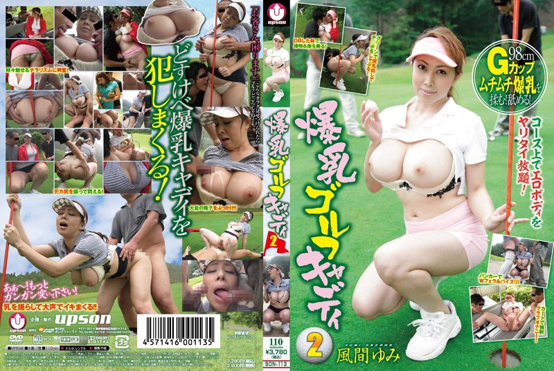 49son113pl SON 113 Yumi Kazama   Busty Golf Caddie 2
