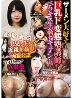 SON-504 - Semen Love Big Boobs De Transformation Cram School Teacher Tongue Kiss Fuck Document Love Makise