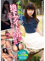 Image TBTB-054 It Appeared Volunteers To Love Deca Ass Shaved Underground Idle AV Kodaka Satoho