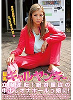Busty Gal Yankee And Position Reversal!In Girls With Onahoru Out In The Absolute Obedience! ERIKA