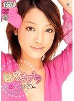 Watch Mai Kitamura Glitter Of Glamor