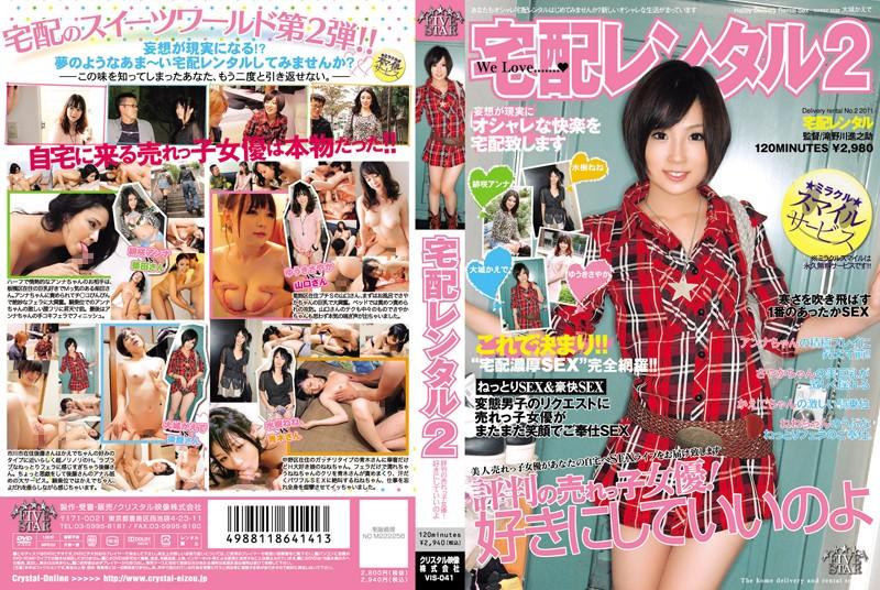 [VIS-041] 宅配レンタル 2 評判の売れっ子女優、好きにしていいのよ 大城かえで 緋咲アンナ