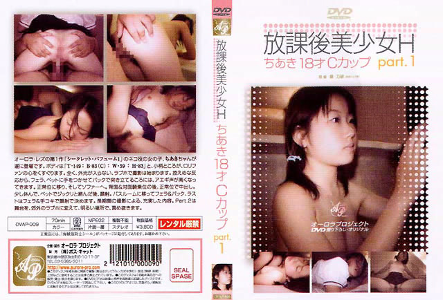 DVAP-009 18-year-old Girl Chiaki PART.1 H C Cup After School - Youthful, Schoolgirl, Creampie