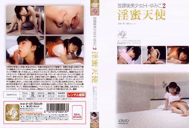 DVAP-013 Yumiko H 2 Horny Honey Angel Girl After School - Yumiko Takeuchi, Youthful, Creampie