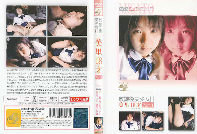 DVAP-017 18-year-old Girl After School PART.1 Misato H - Youthful, Schoolgirl, Creampie