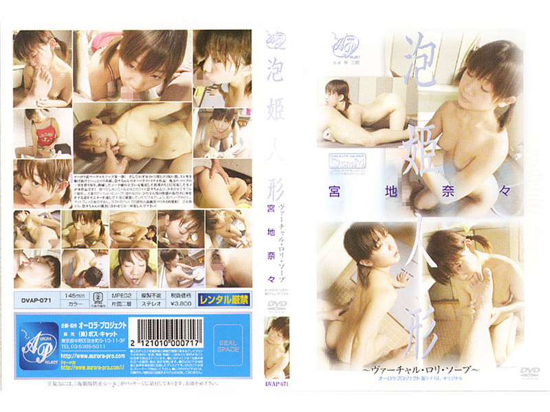 DVAP-071 Nana Miyachi ~ Virtual Chicks ~ Soap Bubble Princess Doll People - BUKKAKE