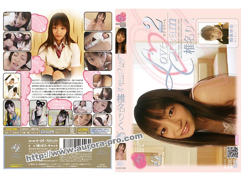 [KIRI-006] Love Cream 2 オーロラプロジェクト