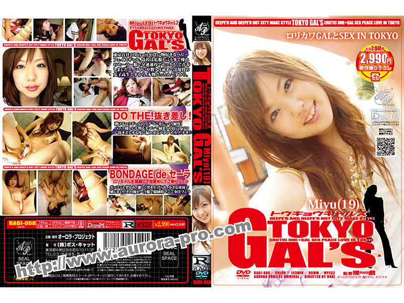 [RAGI-008] TOKYO GAL'S オーロラプロジェクト
