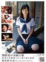 「制服姿が素敵な娘 相田紗耶香」のパッケージ画像