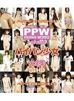【予約】PPW一周年記念 パイパン少女大全集 8時間 HD (ブルーレイディスク)
