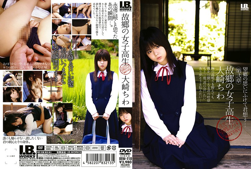 [IBW-118] 故郷の女子高生 大崎ちわ