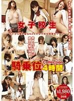 「女子校生 騎乗位 Collection 4時間」のパッケージ画像
