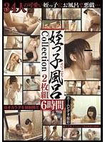 「姪っ子風呂 Collection 6時間」のパッケージ画像