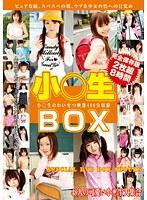 「小○生 BOX 完全保存版 8時間」のパッケージ画像