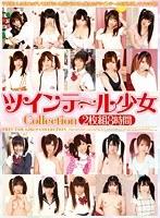 ツインテール少女 Collection 2枚組8時間