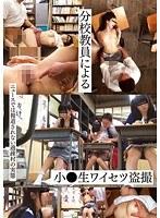 「分校教員による○学生ワイセツ盗撮」のパッケージ画像
