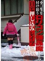 小○生を付け狙うロリコン強姦魔による自宅押し込みレイプ