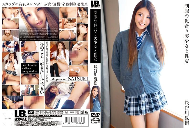無字幕-IBW-402z 制服の似合う美少女と性交 長谷川夏樹