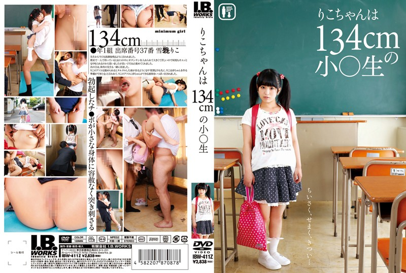 IBW-411z Riko-chan Small ○ Raw 134cm