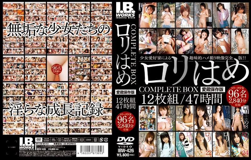 [IBW-426] ロリはめ COMPLETE BOX 12枚組47時間 IBW 伊藤青葉 希内あんな