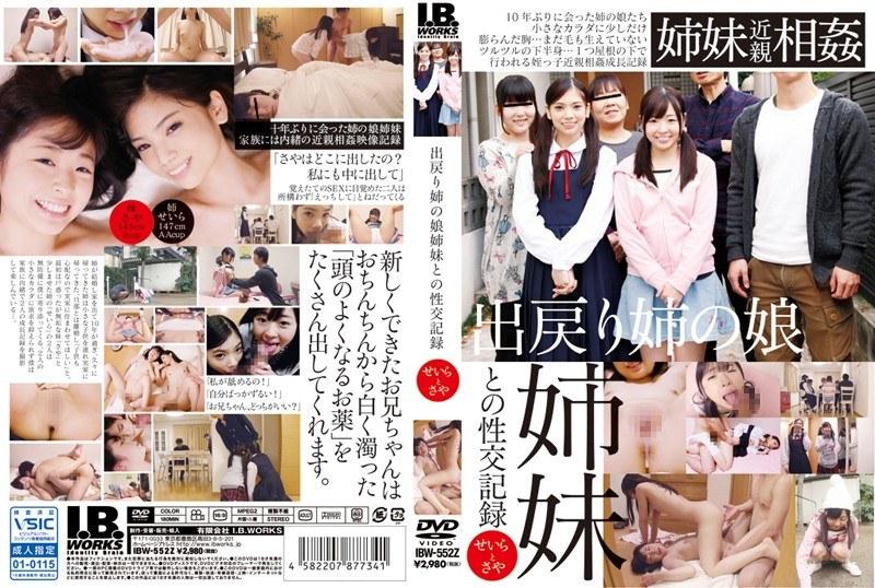 FULL HD IBW-552 出戻り姉の娘姉妹との性交記録 せいらとさや-Censored -2