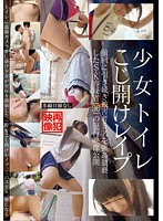 IBW-598z Girl Toilet Pry Rape