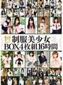 制服美少女BOX 4枚組16時間