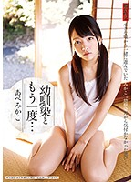 IBW-609z Childhood Friend Again And … AbeMikako
